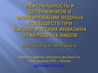 Институт проблем экологии и эволюции им. А.Н.Северцова РАН, г. Москва, dgebuadze @ sevin . ru