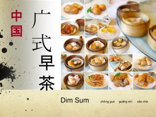 Dim Sum       zhōng guó     guǎng shì      zǎo chá