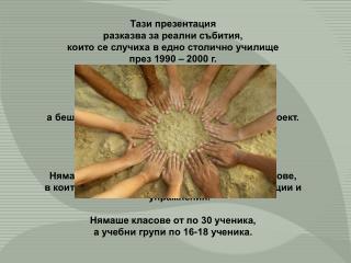 ,         1990   2000 .      ,     .    ,        .      ,    .   45- ,  80- ,            .      30 ,     16-18 .