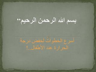 """بسم الله الرحمن الرحيم"""""""