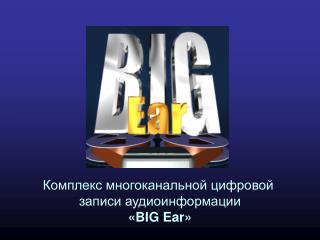 Комплекс многоканальной цифровой записи аудиоинформации « BIG Ear »