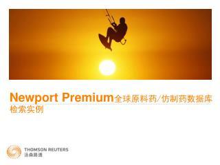 Newport Premium 全球原料药 / 仿制药数据库 检索实例