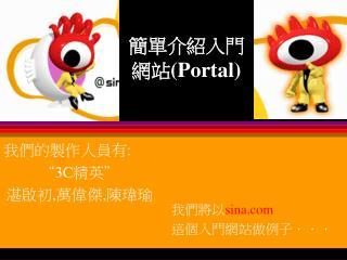 簡單介紹入門網站 (Portal)