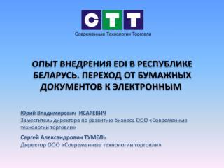 Опыт внедрения EDI в Республике Беларусь. Переход от бумажных документов к электронным