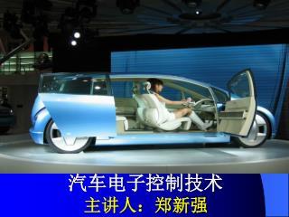 汽车电子控制技术 主讲人:郑新强