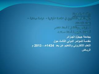 بجامعة  جيجل / الجـزائر مُقدمـة  للمؤتمر الدولي الثالـث حول