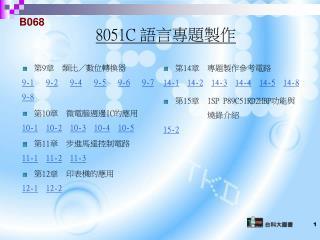 B068 8051C  語言專題製作