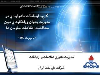 نشست تخصصي كاربرد ارتباطات ماهواره اي در مديريت بحران و راهكارهاي نوين محافظت اطلاعات سازمان ها