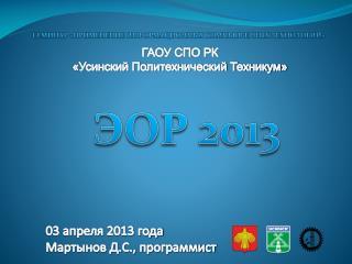 03 апреля  2013 года Мартынов Д.С., программист
