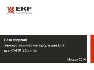 База изделий  электротехнической продукции  EKF  для САПР  E3.series