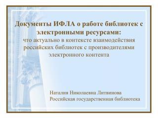 Наталия Николаевна Литвинова Российская государственная библиотека