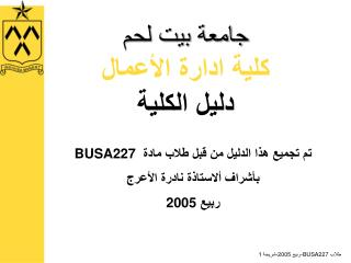 جامعة بيت لحم كلية ادارة الأعمال دليل الكلية