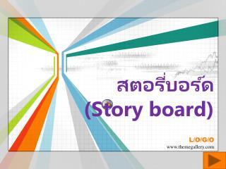 สตอ รี่บอร์ด (Story board)