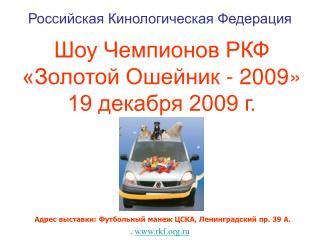 Шоу Чемпионов РКФ «Золотой Ошейник - 2009» 19 декабря 2009 г.