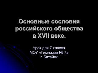 XVII .