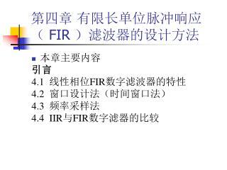 第四章 有限长单位脉冲响应(  FIR  )滤波器的设计方法