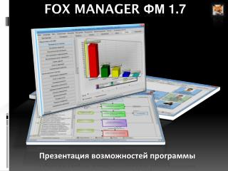 Fox manager  ФМ 1.7