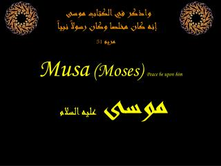 Musa  (Moses)  Peace be upon him