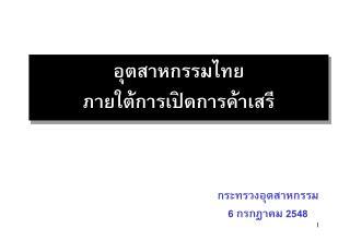 อุตสาหกรรมไทย ภายใต้การเปิดการค้าเสรี
