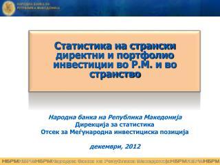 Народна банка на Република Македонија Дирекција за статистика