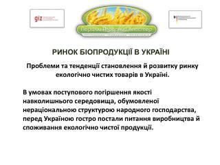 Ринок  біопродукції  в Україні