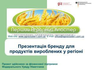 Web-site:  agrocluster1.ua   E-mail:  office@agrocluster1.ua