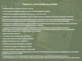 Проекты участников выставки
