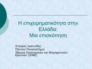 Η επιχειρηματικότητα στην Ελλάδα: Μια επισκόπηση