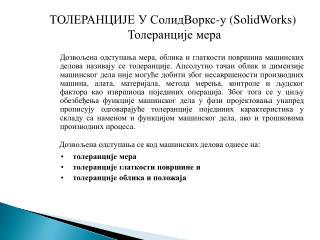 ТОЛЕРАНЦИЈЕ У СолидВоркс - у  (S olid W orks ) Толеранције мера