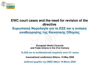 European Works Councils and Trade Unions in the 21st Century