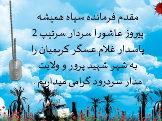 خیر مقدم به حضور شهردار جناب آقای حاجی زاده و شورای اسلامی شهر سردرود .