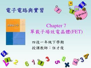 Chapter 7 單載子場效電晶體 (FET)