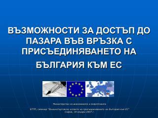 ВЪЗМОЖНОСТИ ЗА ДОСТЪП ДО ПАЗАРА ВЪВ ВРЪЗКА С ПРИСЪЕДИНЯВАНЕТО НА БЪЛГАРИЯ КЪМ ЕС