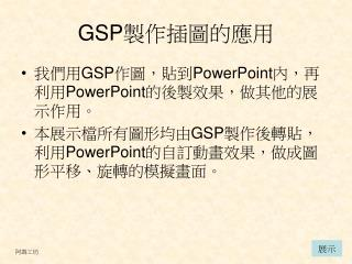 GSP 製作插圖的應用