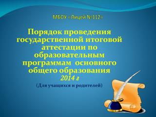 МБОУ «Лицей №112»