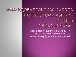 Исследовательская работа по русскому языку –  «Жизнь  слова «Глаза»
