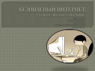 Общие правила безопасности при  работе в Интернете: