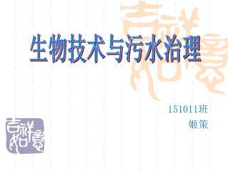 151011 班 姬策