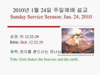 2010 년  1 월  24 일  주일 예배  설교  Sunday Service Sermon: Jan. 24, 2010