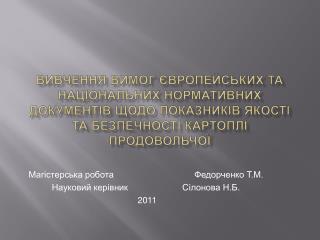 Магістерська робота                                  Федорченко  Т.М.