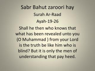 Sabr Bahut zaroori hay
