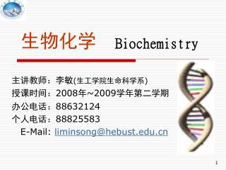 生物化学  Biochemistry