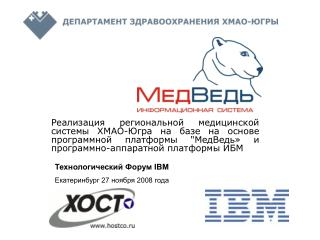 Технологический Форум IBM Екатеринбург 27 ноября 2008 года