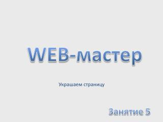 WEB- мастер