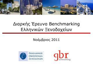 Διαρκής Έρευνα  Benchmarking  Ελληνικών Ξενοδοχείων Νοέμβριος 201 1