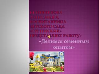 Крупичитова Александра, воспитанница детского сада «Сретенский» представляет работу: