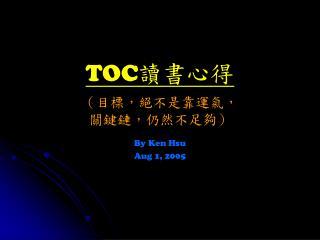 TOC 讀書心得 (目標,絕不是靠運氣, 關鍵鏈,仍然不足夠)