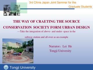 Narrator : Lei  He Tongji University