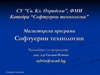 Ръководител на програмата : доц. д-р  Силвия Илиева sylvia@acad.bg