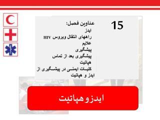 ایدز و هپاتیت